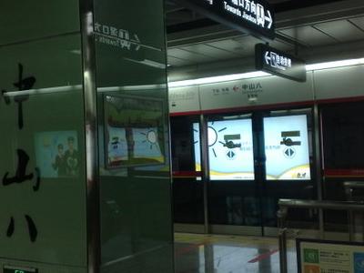 Zhongshanba