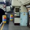Regent's Park Station Platforms