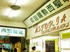 Cafe  Astoria  Taipei