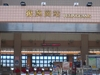Fuxinggang  Station  Gate