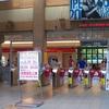 Guandu Station Concourse