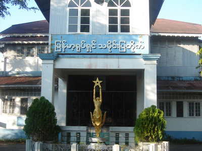 Myanmar Motion Picture Museum 1