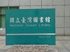 National  Taiwan  Library  Sign