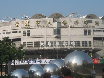 Tianmu Baseball Stadium