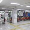 Nishitanabe Station - Ticket Gate