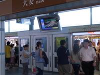 Daan Station