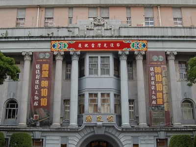 Republic Of  China  Presidential  Museum