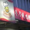 Tan Kee Duck Roaster Restaurant