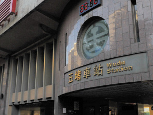 Wudu Station
