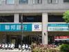 Xizhi  Branch  2 C  Union  Bank Of  Taiwan