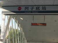 Aozihdi Station