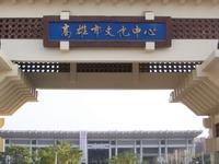 Kaohsiung Cultural Center