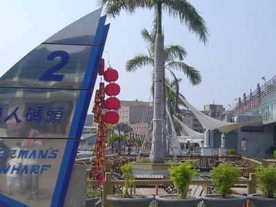 Kaohsiung Fisherman's Wharf