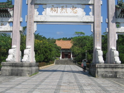 Kaohsiung Martyrs' Shrine