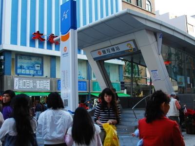 Exit  3 Of  Yanchengpu  Station