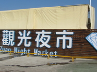 Jin-Zuan Night Market