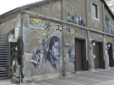 Kaohsiung  Museum Of Labor