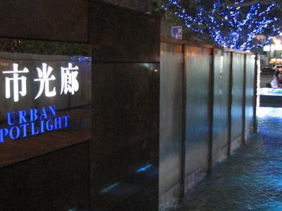 Kaohsiung  Urban  Spotlight