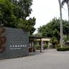 Taiwan Sugar Museum