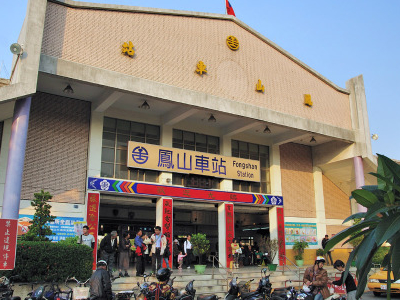 T R A  Fong Shan  Station
