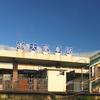 Daqing Station