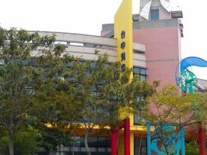 Taichung English and Art Museum Photos