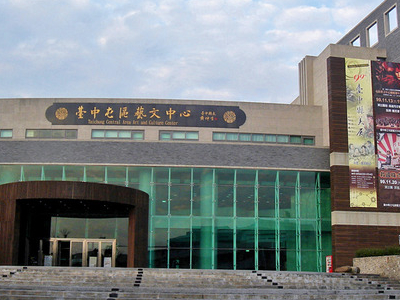 Taichung City Tun District Art Center