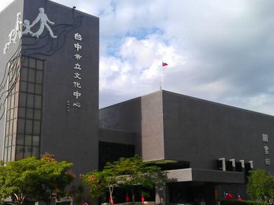 Taichung City Dadun Cultural Center