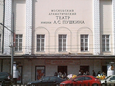 Moscow Pushkin Drama Theatre