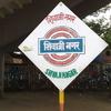 Shivaji Nagar Platformboard