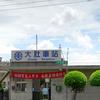 Dadu Station
