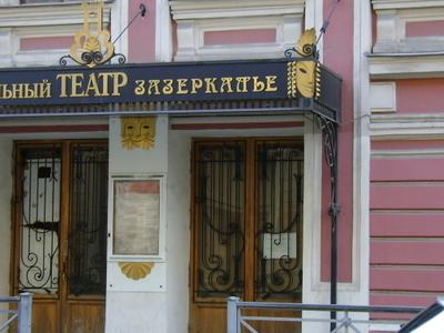 Zazerkalie Theatre