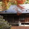 Otagi Nenbutsu-ji