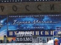 Rossiya Theatre