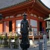 Rokuharamitsu-ji