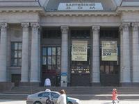 Baltic House Festival Theatre