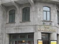 Komedianty Theatre