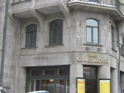 The Komedianty Theatre