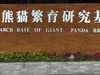 The Facility Entrance