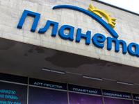 Kiev Planetarium