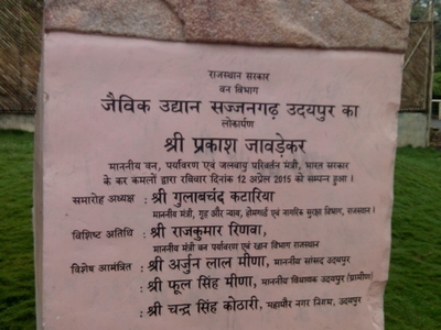Sajjangarh Biological Park Foundation Stone