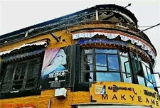 The Makye Amme House In Bakhor At The Lhasa City