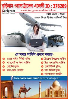 Kurigram Travel