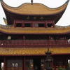 Picture Of Yueyang Tower