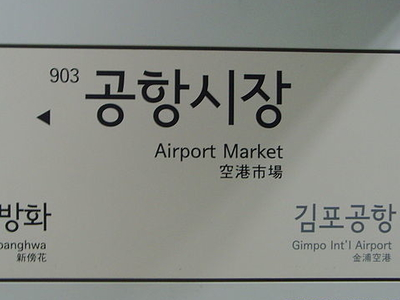 Airport Market Station