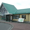 Ajigasawa Station