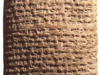 One Of The Amarna Letters