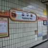 Apgujeong Station