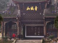 Monte Qingcheng