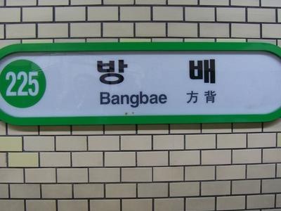 Bangbae Station